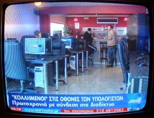 ΑΝΤ1 - Κολλημένοι στις οθόνες των υπολογιστών