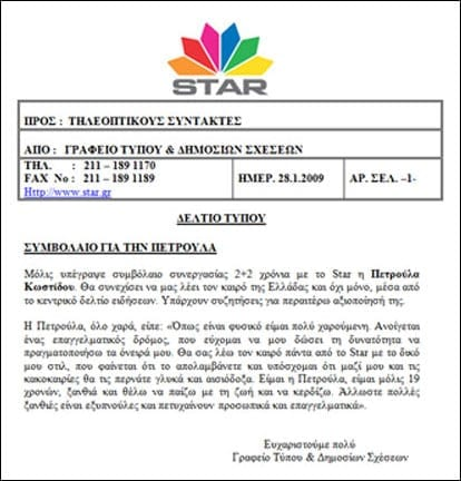 Συμβόλαιο Πετρούλας Κωστίδου με STAR