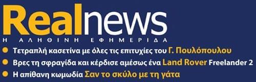 Realnews Προσφορές