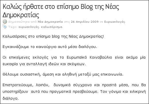Πρώτο post στο blog.nd.gr