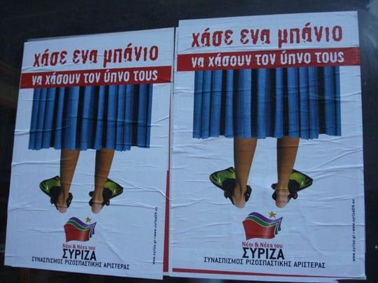 Αφίσες ΣΥΡΙΖΑ