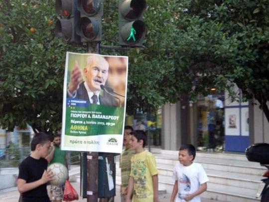 Αφίσα ΠΑΣΟΚ