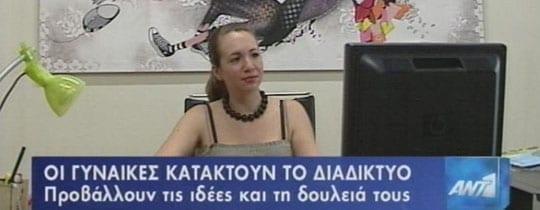 Οι γυναίκες κατακτούν το διαδίκτυο