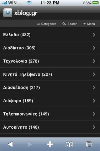 xblog.gr mobile edition