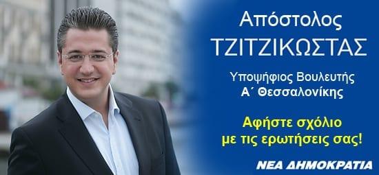 Απόστολος Τζιτζικώστας, υποψήφιος βουλευτής Α΄Θεσσαλονίκης, Νέα Δημοκρατία