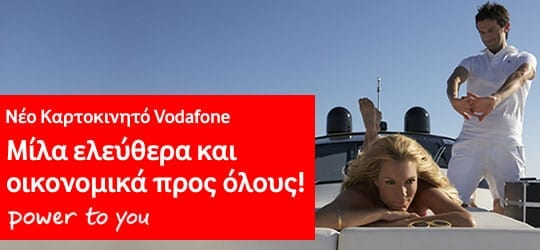 Νέο Καρτοκινητό Vodafone