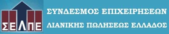 Σύνδεσμος Επιχειρήσεων Λιανικής Πωλήσεως Ελλάδος (ΣΕΛΠΕ)
