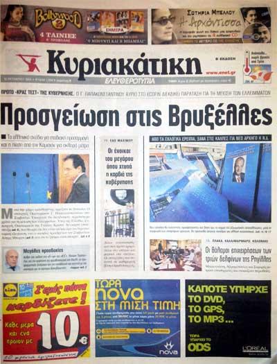 Κυριακάτικη Ελευθεροτυπία - 18/10/2009