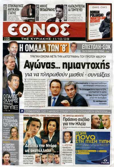 Έθνος της Κυριακής - 11/10/2009