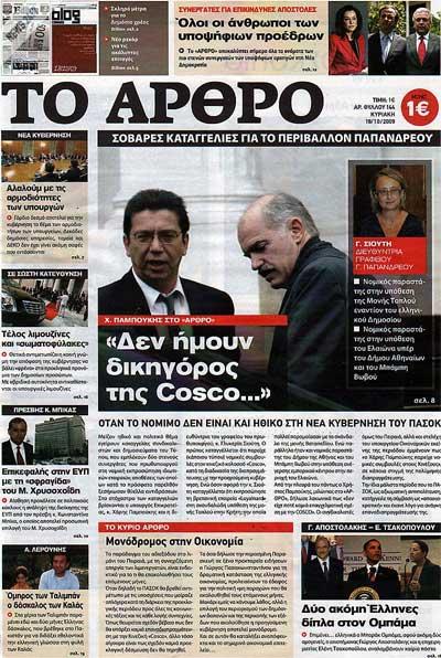Το Άρθρο - 18/10/2009