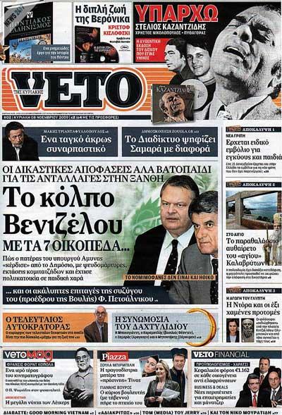 Veto, 8/11/2009