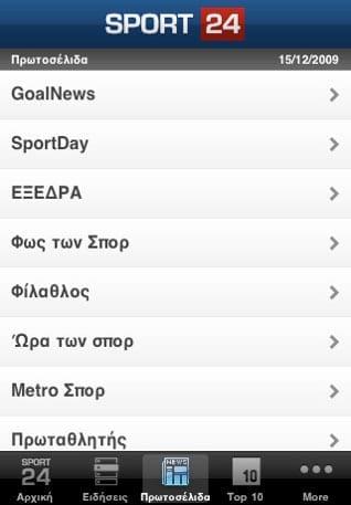 Sport24 iPhone App