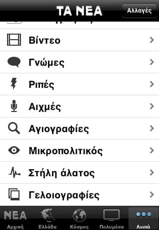 TA NEA iPhone App