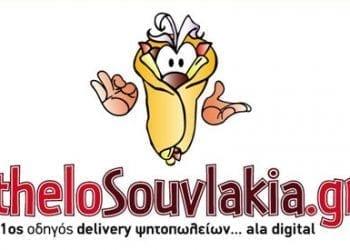 TheloSouvlakia.gr
