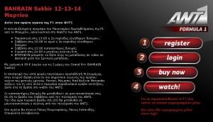 ΑΝΤ1 Web TV, Formula 1