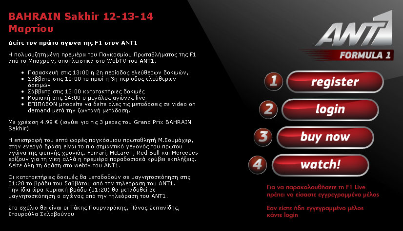 Ant1 Web TV http://www.xblog.gr/%cf%80%cf%8e%cf%82-%ce%b8%ce%b1-%ce%b4 ...