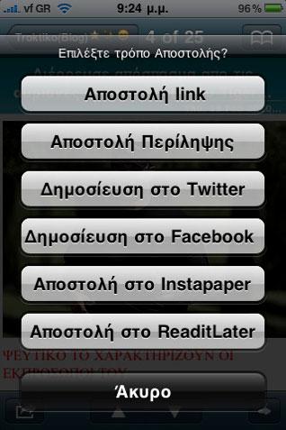 Greek RSS News