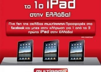 Κερδίστε iPad από τα Multirama