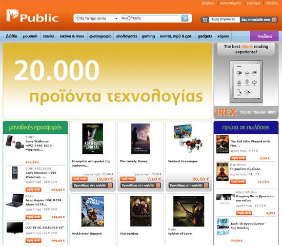 Public.gr Ηλεκτρονικό Κατάστημα
