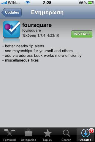 Foursquare 1.7.4