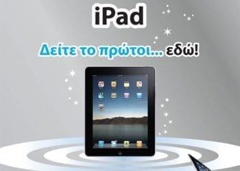 iPad στο Πλαίσιο