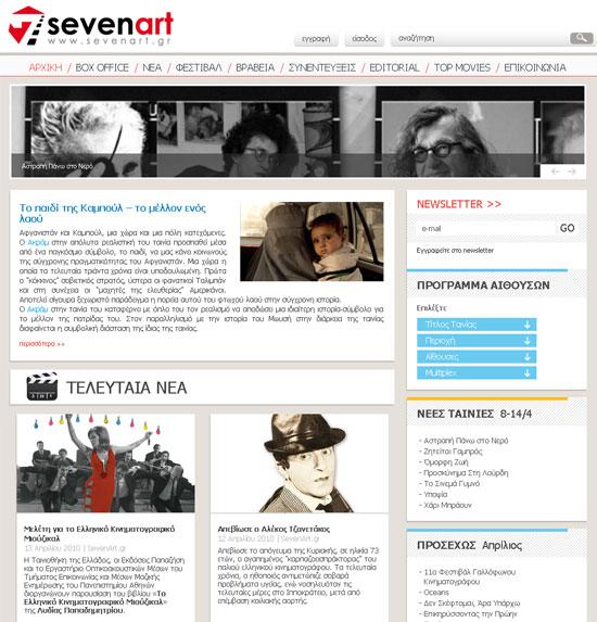 SevenArt.gr