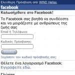 0.facebook.com για δωρεάν Facebook από το κινητό!