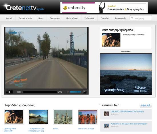 Διαδικτυακό κανάλι Κρήτης - Web TV