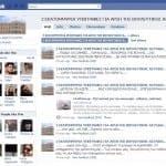Αντιδράσεις στο Facebook για τα νέα οικονομικά μέτρα
