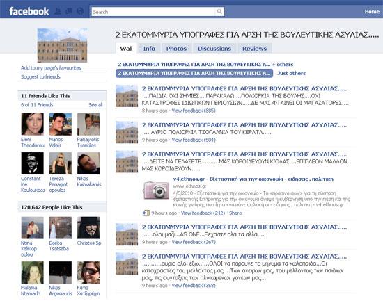 Facebook page για άρση της βουλευτικής ασυλίας