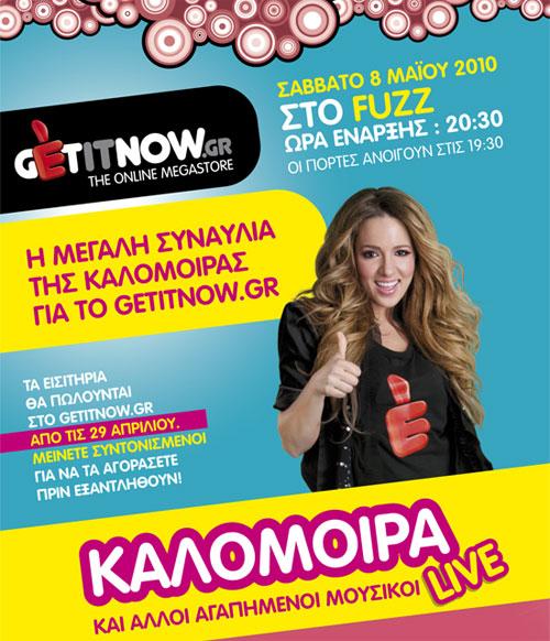 Συναυλία Getitnow.gr με την Καλομοίρα