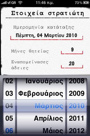 iFantaros iPhone App