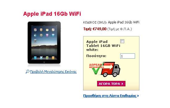Τιμές του iPad σε ελληνικά καταστήματα