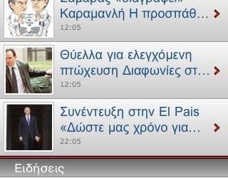 ΤΟ ΒΗΜΑ iPhone App