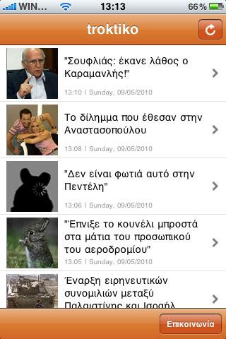 Troktiko iPhone App