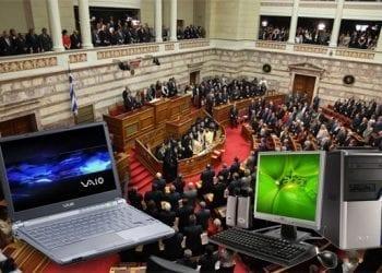 Προμήθεια τεχνολογικού εξοπλισμού για τους βουλευτές