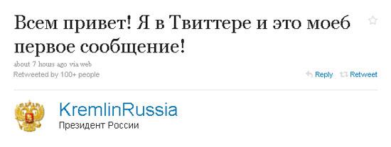 Το πρώτο μήνυμα του Dmitry Medvedev στο Twitter