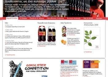 Coca-Cola, ελληνικό site