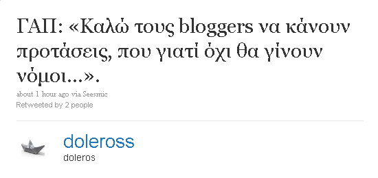 Κάλεσμα Γιώργου Παπανδρέου σε bloggers