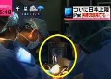 iPad σε ρόλο βοηθού χειρουργού