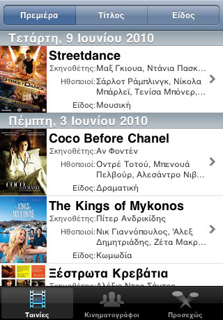 Πάμε Cinema iPhone App
