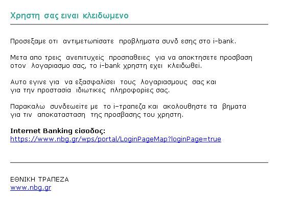 Phishing Αttack σε πελάτες της Εθνικής Τράπεζας