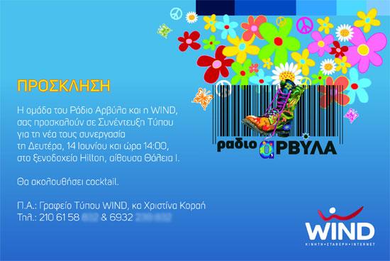 Συνεργασία Ράδιο Αρβύλα - WIND