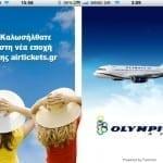 Κλείσε αεροπορικά εισιτήρια απ΄το iPhone