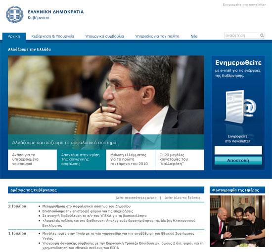Government.gov.gr