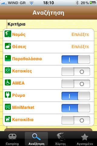 Camping Greece iPhone