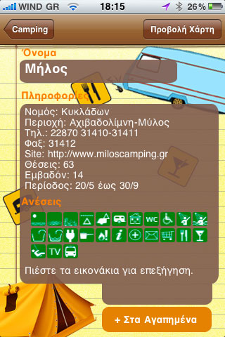 iCamping Greece iPhone App