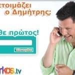 Web TV ετοιμάζει ο Δημήτρης Μάρκος