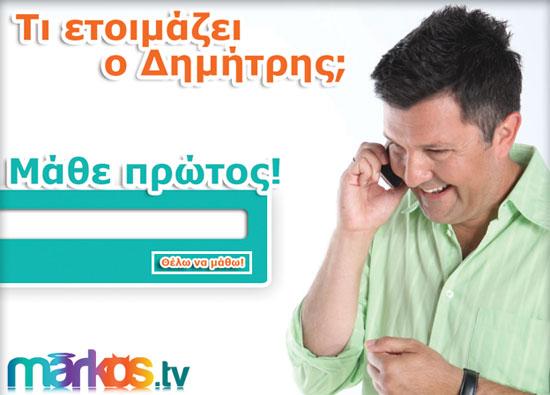 Δημήτρης Μάρκος, Web TV