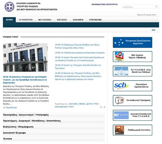 Υπουργείο Παιδείας, Νέο Site με 150 Ευρώ